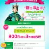 mineoで新規申し込みキャンペーンが開始 amazonギフト券2000円プレゼントなど