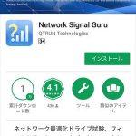プラスエリア化検証に使うNetwork Signal Guruの使い方