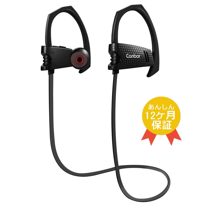 Canbor Bluetooth イヤホンスポーツヘッドセットのレビュー